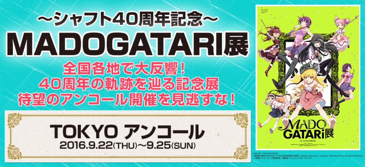 画像: 〜シャフト40周年記念〜 MADOGATARI展|チケット情報・販売・予約は ローチケHMV[ローソンチケット]