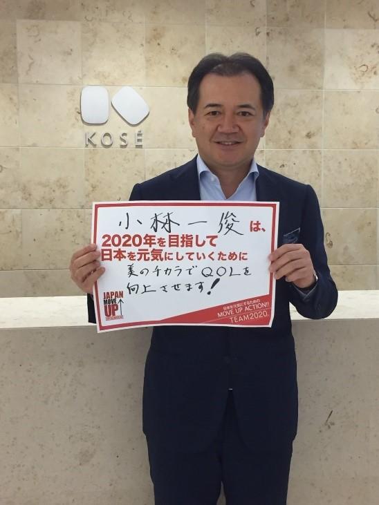 画像: 小林一俊は2020年を目指して日本を元気にしていくために美のチカラでQOL(クオリティオブライフ)を向上させます!