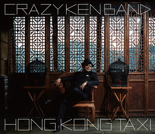 画像: ソウルフルにファンキーに 『香港的士 - Hong Kong Taxi-』クレイジーケンバンド