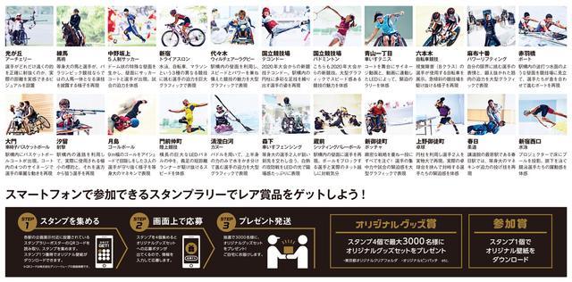 画像1: 全22駅を回ってパラリンピックを体感!