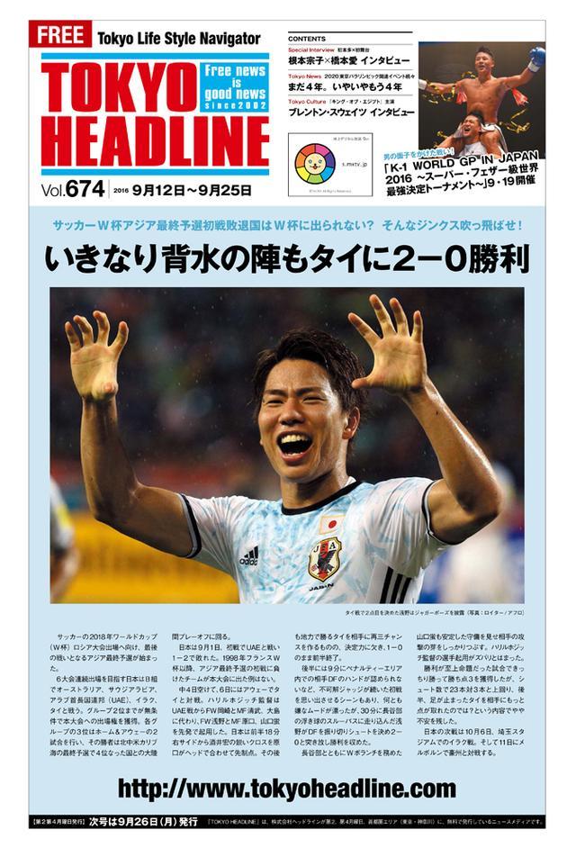画像: TOKYO HEADLINE vol.674発行 ニュースからエンタメまで最新情報満載!!