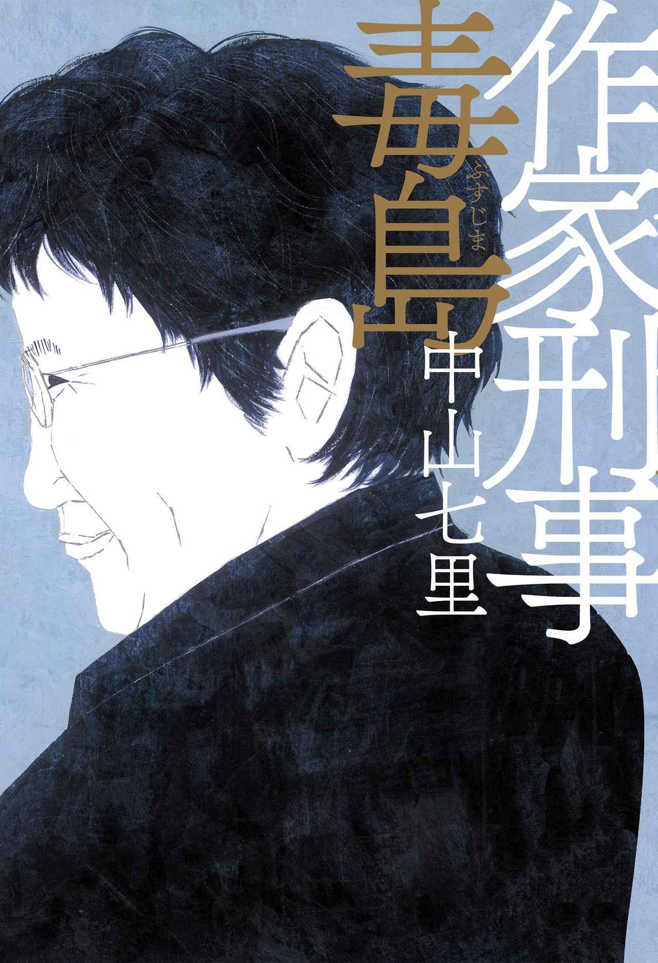 画像: 【定価】本体1600円(税別)【発行】幻冬舎