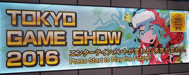 画像1: VR元年 TOKYO GAME SHOW 2016開幕!!
