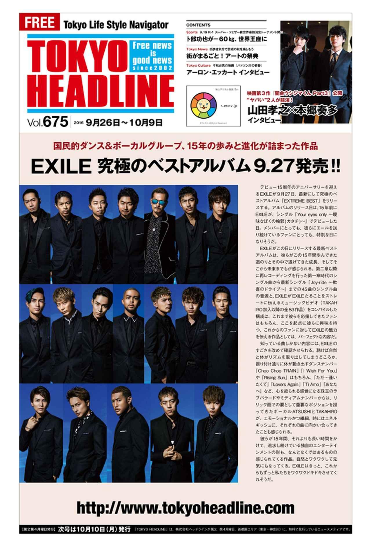 画像: TOKYO HEADLINE 最新号本日発行! 表紙は「EXILE 究極のベストアルバム9.27発売!!」