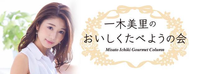画像: 一木美里のおいしくたべようの会  vol.08「あたらしいわたし、季節、新宿」