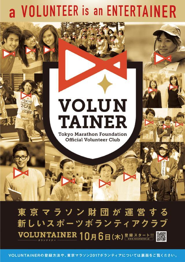 画像: 東京マラソンがボランティア登録スタート