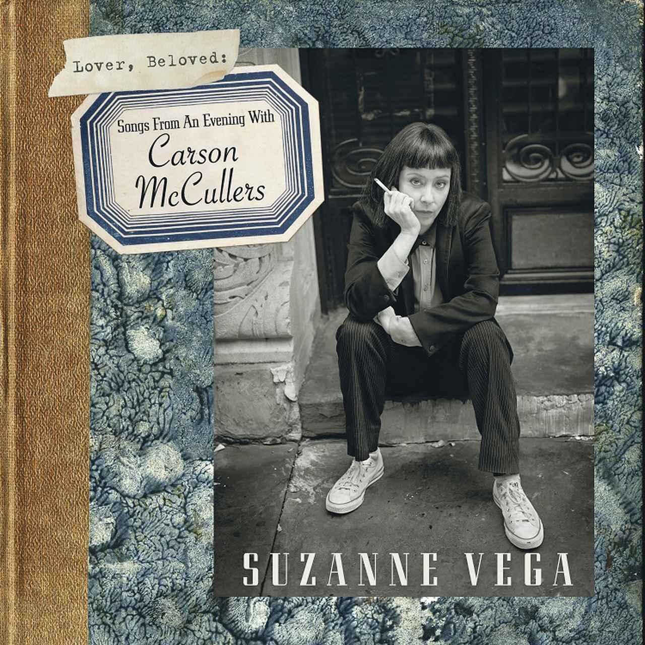 画像1: オンリーワンの歌声に包まれて 「LOVER, BELOVED: SONGS FROM AN EVENING WITH CARSON MCCULLERS」スザンヌ・ヴェガ