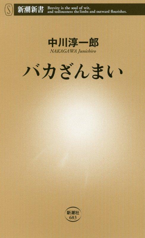 画像: 【定価】本体760円(税別)【発行】新潮社