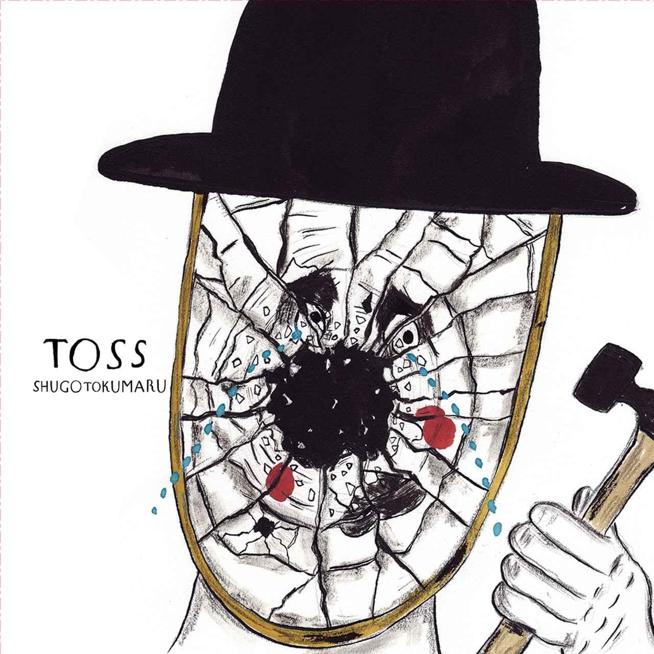 画像: 耳を澄ましちゃうアーティスト『TOSS』