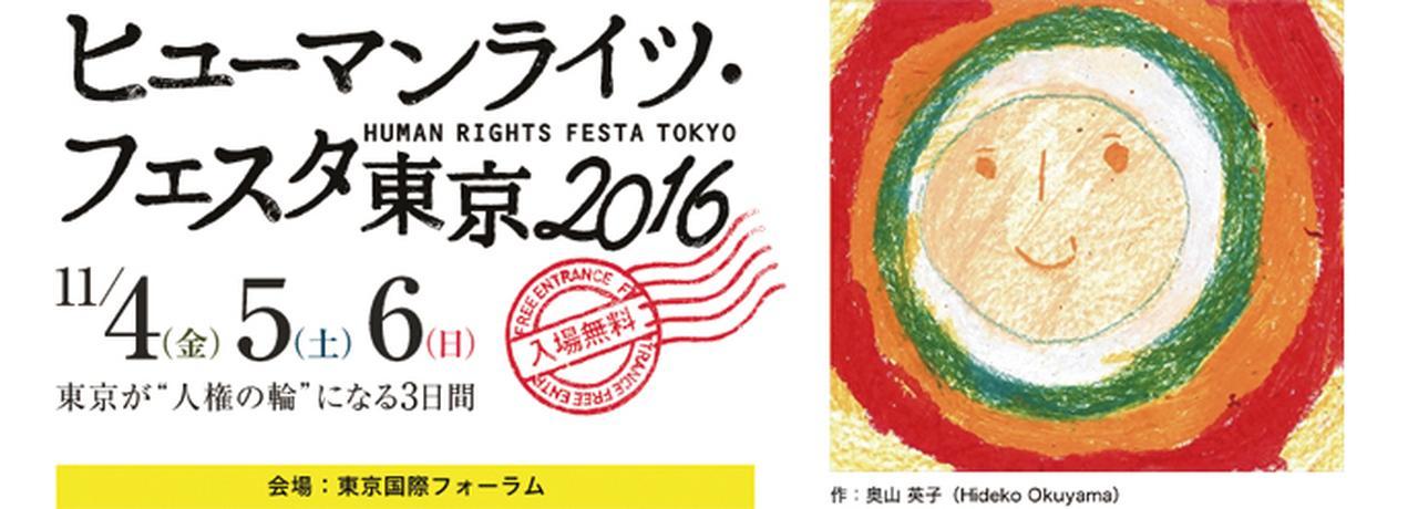 画像: 共生社会の実現を目指して 「ヒューマンライツ・フェスタ東京2016」