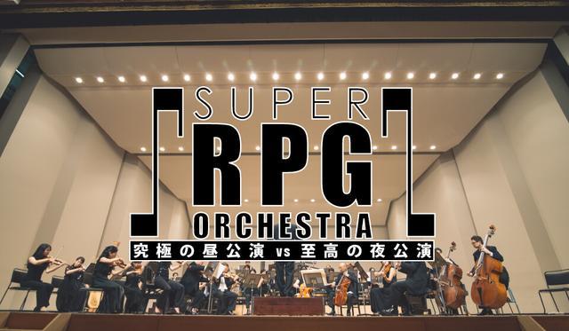 画像: ゲーム音楽のスゴさを体感 SUPER RPG ORCHESTRA 究極の昼公演 vs 至高の夜公演