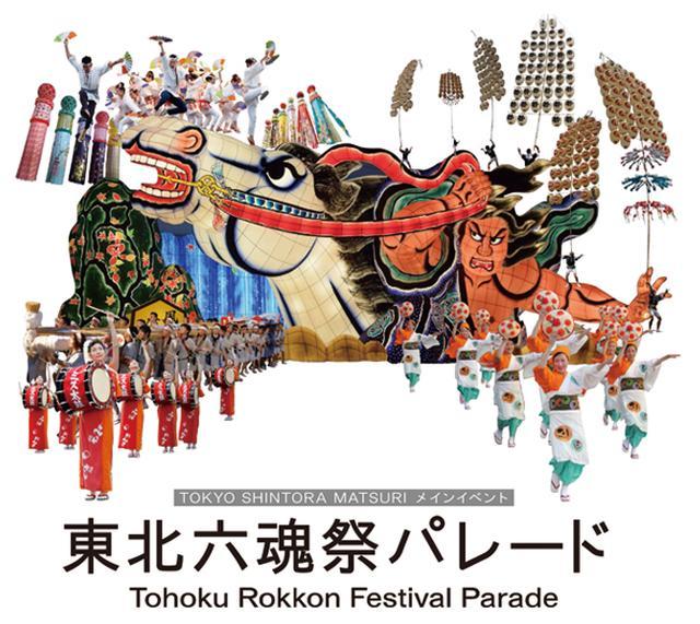 """画像: 好評につき応募期間を延長! 虎ノ門で""""東北六魂祭""""を見よう!"""