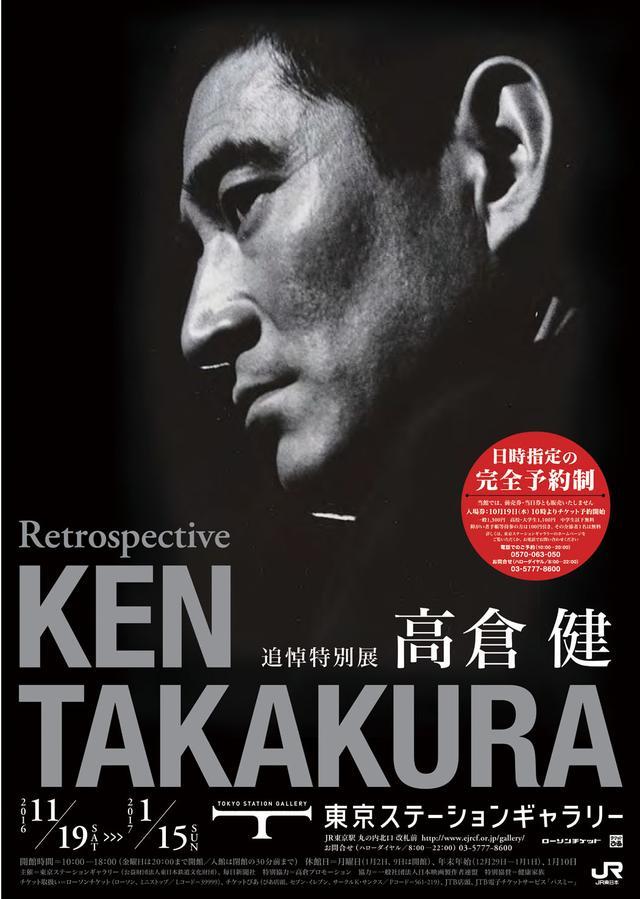 画像: 稀代の映画俳優の活躍を胸に刻み込む 追悼特別展「高倉健」