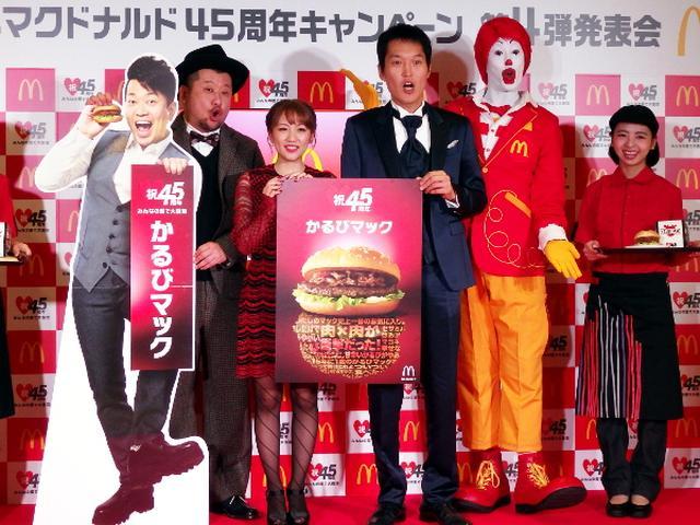 画像: マクドナルド最新復活商品はビーフオンビーフ! たかみなは「パンツオンパンツ」