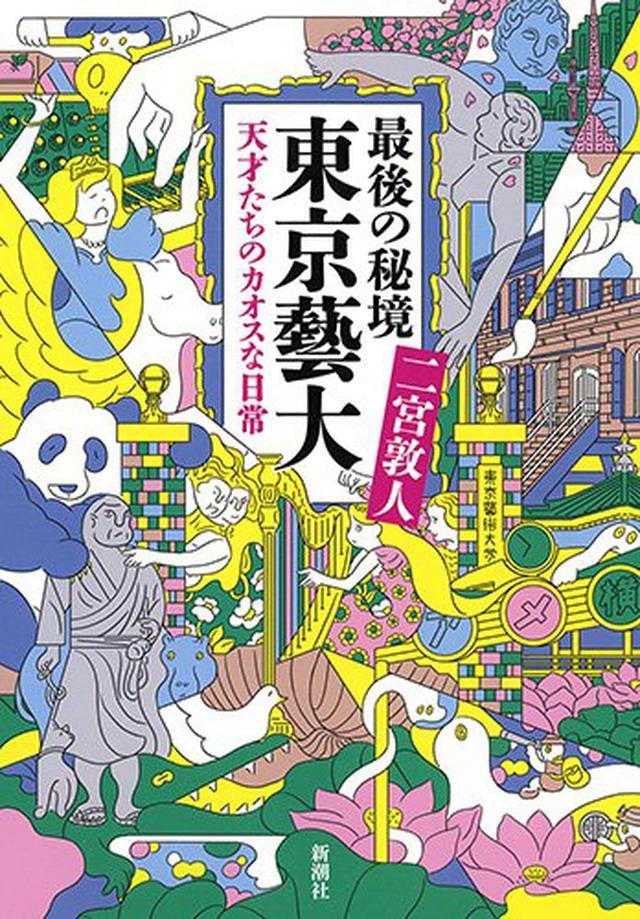 画像: 【定価】本体1400円(税別)【発行】新潮社