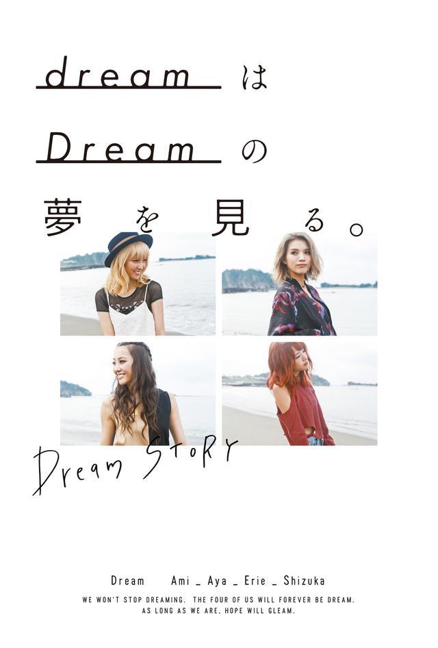 画像3: Dreamの14年間の軌跡 「私たち4人は、これからもDreamとして生きていく」