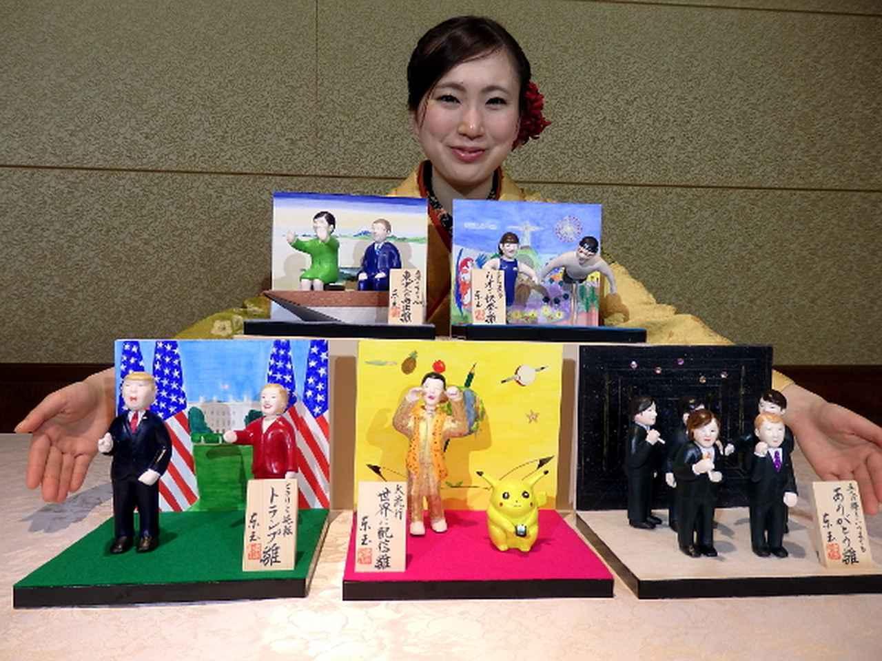 画像: リオ五輪、東京五輪、あの5人組も登場!世相を映す変わり雛