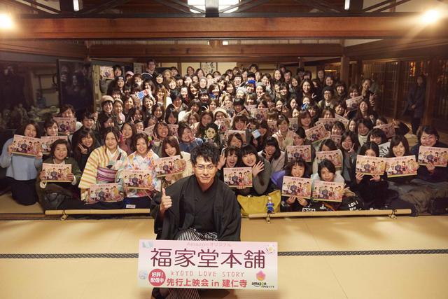 画像: 三代目JSB山下健二郎 京都凱旋 建仁寺で上映会を開催