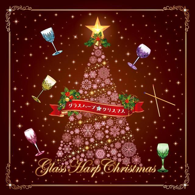 画像: クリスマス気分を盛り上げたい! 「Glass Harp Christmas 〜クリスマスの魔法☆クリスタル・サウンド〜」大橋エリ