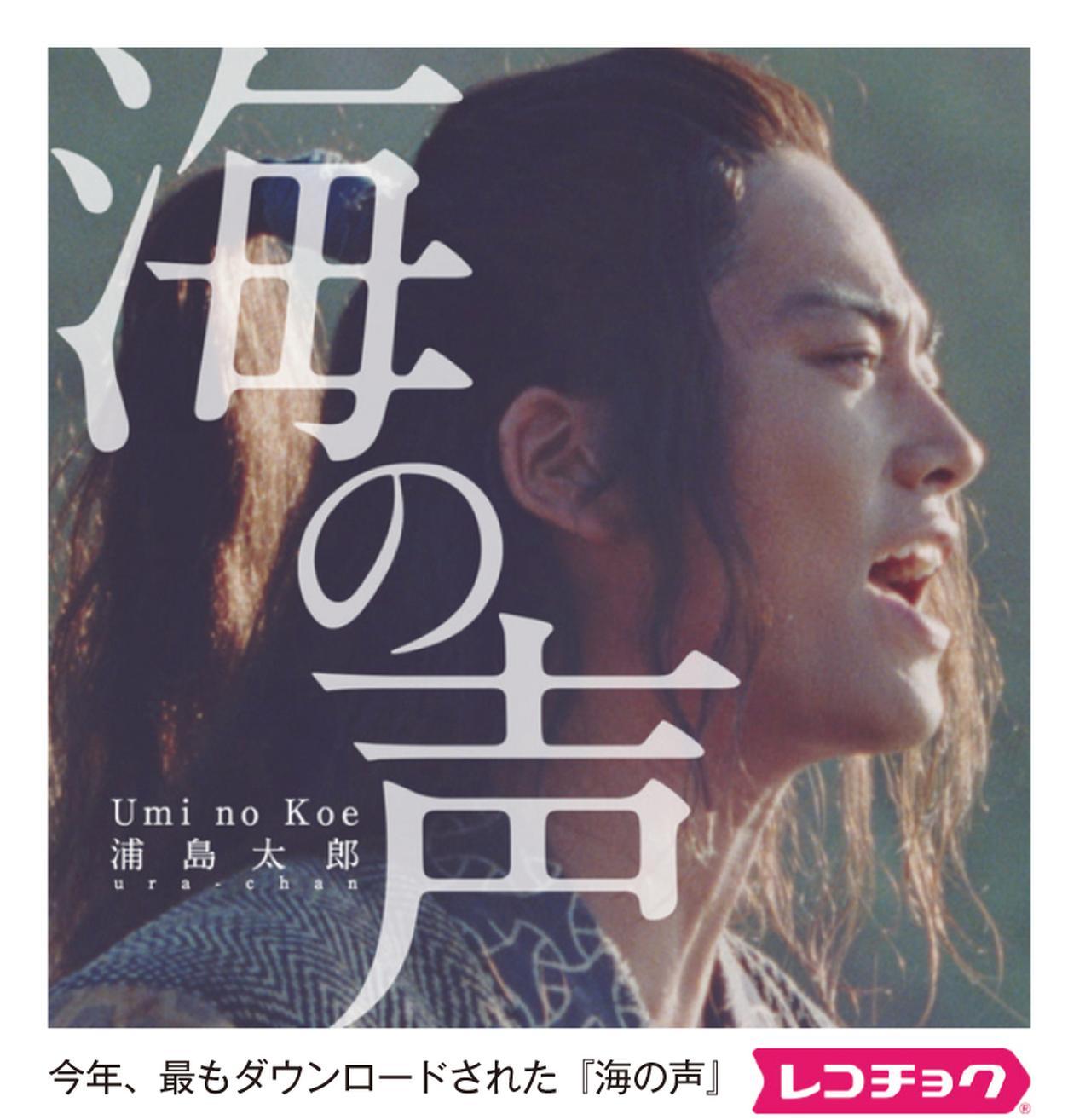 画像: 2016年最もダウンロードされたシングルに 浦島太郎の『海の声』