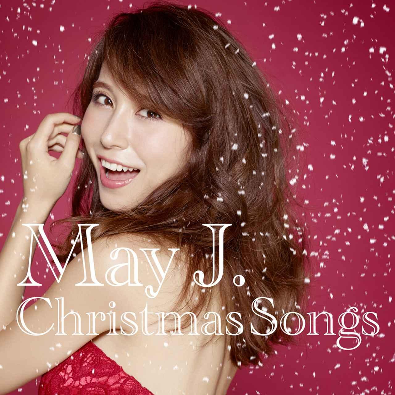 画像: クリスマス気分を盛り上げたい! 「Christmas Songs」May J.