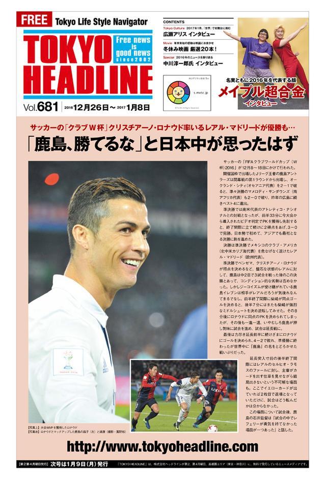 画像: 本日発行TOKYO HEADLINE vol.681