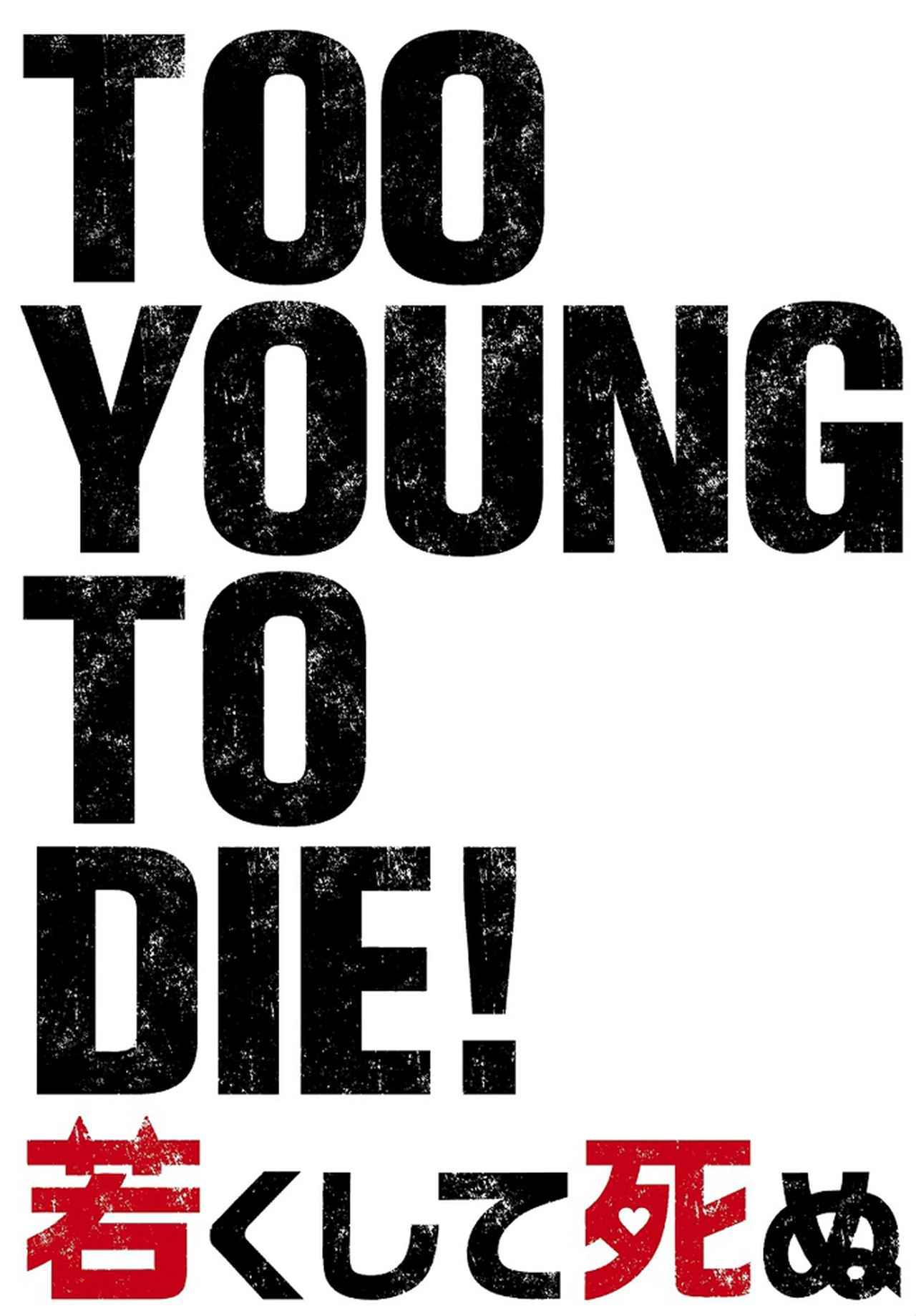 画像: 販売元:東宝 発売中 DVD 通常版3800円(税別) ©2016「TOO YOUNG TO DIE!若くして死ぬ」