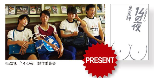 画像: 【読プレ】映画界で大注目の脚本家の監督デビュー作「14の夜」
