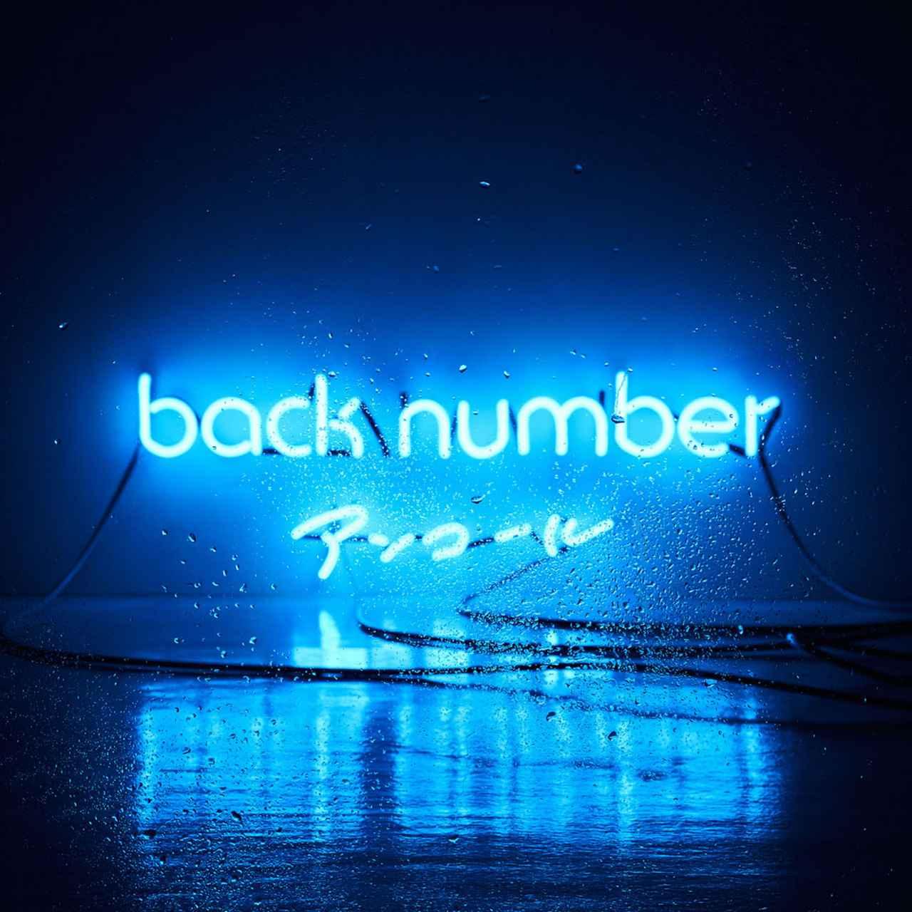 画像: 記憶に残るアルバム『アンコール』back number