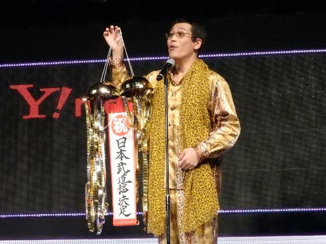 画像: ピコ太郎、3月に武道館公演「もう死ぬんじゃないか…」