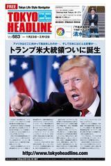 画像: 【本日発行】TOKYO HEADLINE vol.683 アメリカはどこに向かって船出をしたのか…。そして日本にはどんな影響が…。 トランプ米大統領ついに誕生