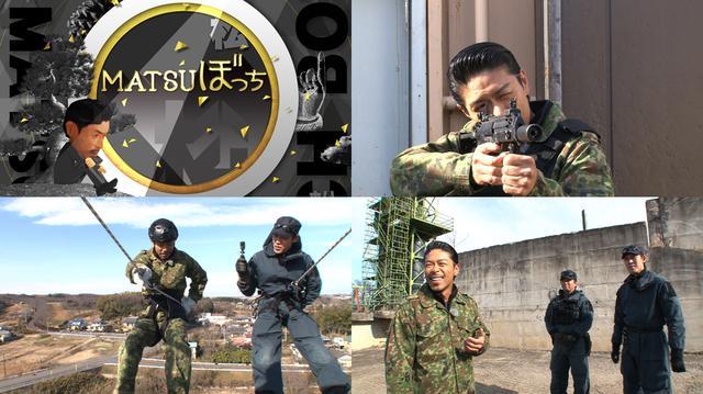 画像: 松本利夫「2017年も生き残りたい」生死をかけた特殊訓練に潜入
