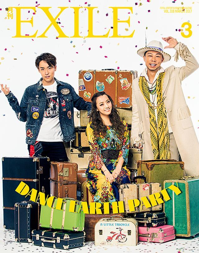 画像2: 『月刊EXILE』DANCE EARTH PARTY大特集