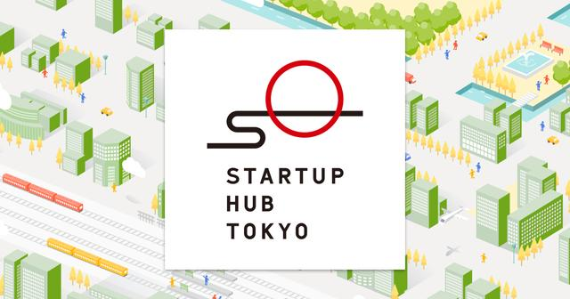 画像: Startup Hub Tokyo(スタートアップハブ東京)