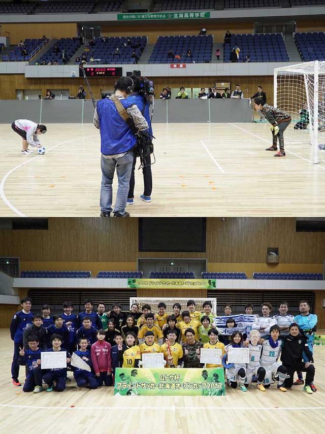 画像2: 劇団EXILE八木将康「こんなに激しいスポーツだとは…」 ブラインドサッカーに挑戦