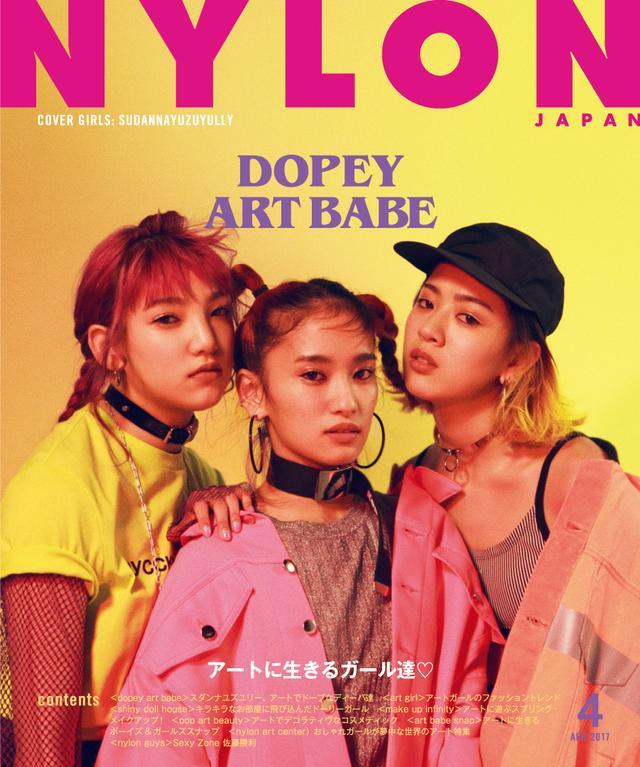 """画像: E-girlsよりGIRLS HIP HOPユニット""""スダンナユズユリー""""が 『NYLON JAPAN』で独占表紙"""