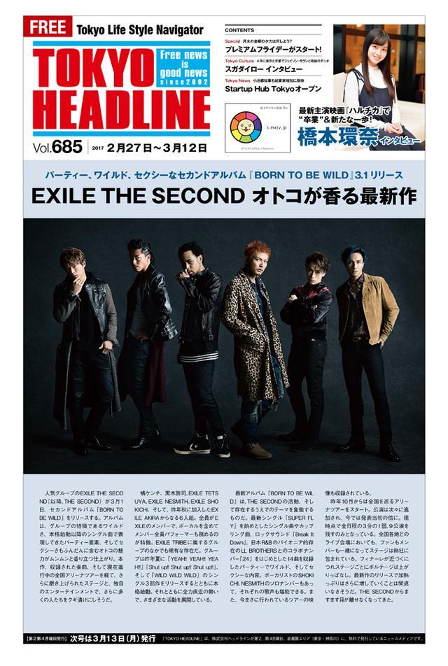 画像: 【TOKYO HEADLINE VOL.685】 EXILE THE SECOND オトコが香る最新作