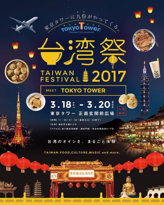 画像: 東京タワーで台湾祭開催 世界のフードフェス続々