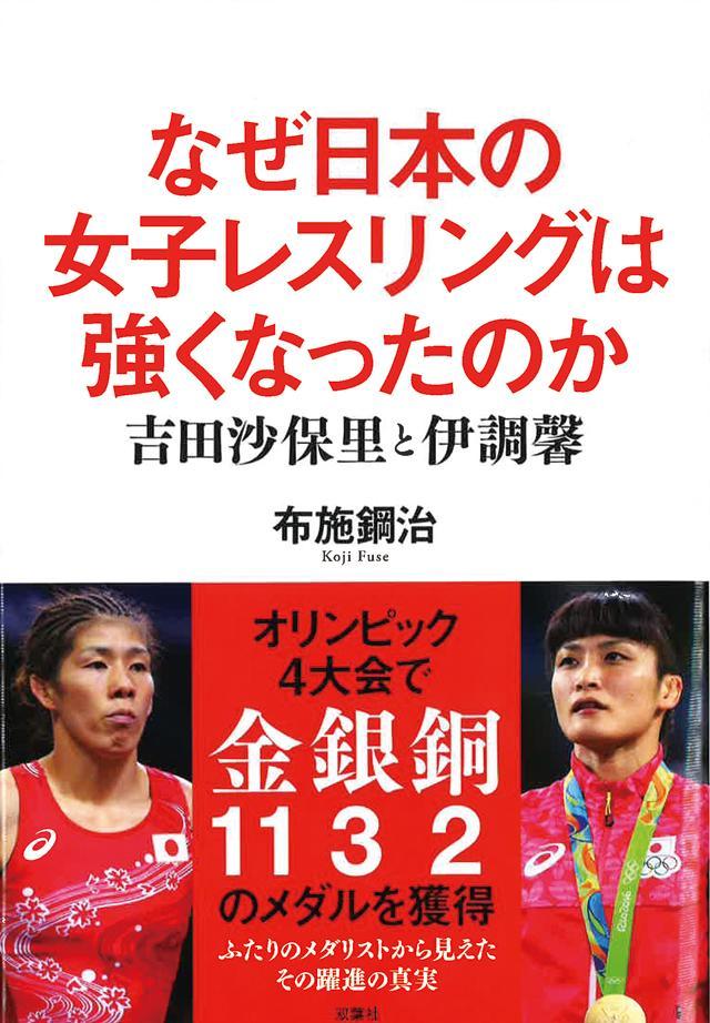 画像: 日本の女子レスリング草創期から取材してきた男から見た強さの秘密 布施鋼治氏