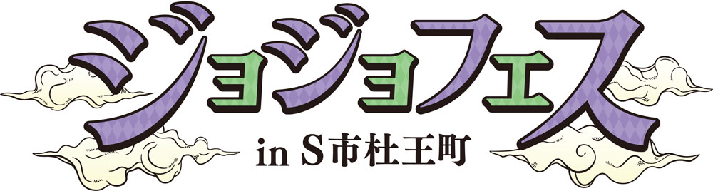 画像3: 今夏5年ぶりに仙台で「ジョジョ展」開催