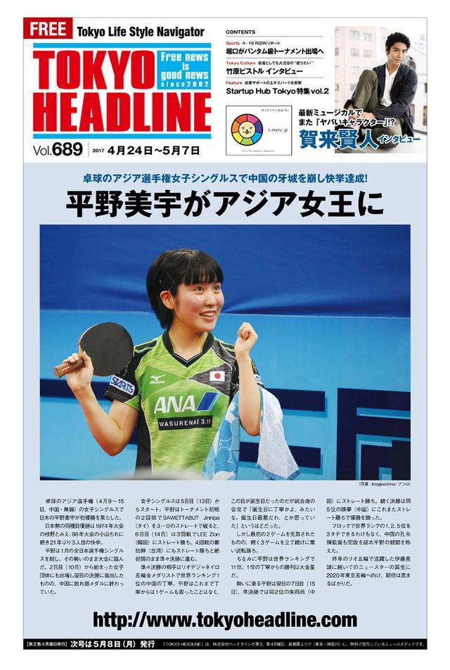 画像: TOKYO HEADLINE vol.689 配布中 今週もお役立ち情報満載