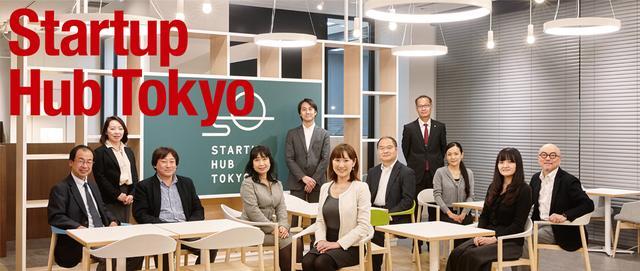 画像: 【Startup Hub Tokyo】 リアルな経験とプロの知識で起業を応援! SHTコンシェルジュ特集