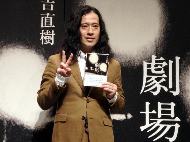 画像: 又吉直樹、初の恋愛小説『劇場』発売で「デートしたい」