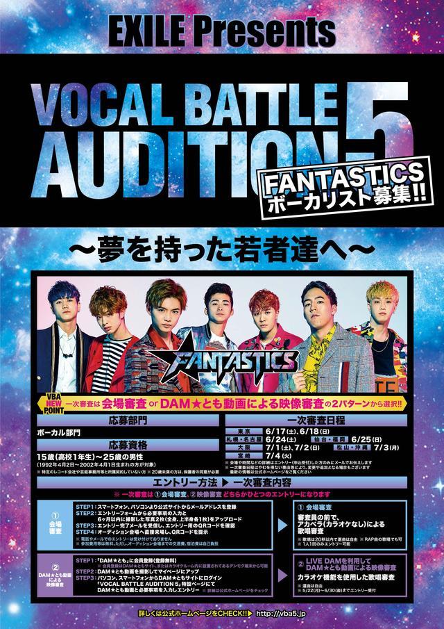 画像1: EXILE TAKAHIRO、三代目JSB今市・登坂らを輩出した VOCAL BATTLE AUDITION4年ぶりの開催!