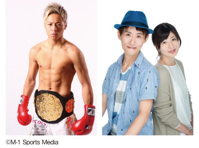 画像: K-1ファイター武尊と富永美樹、まこと夫妻のトークショーを開催