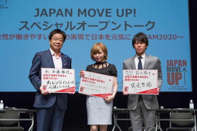 画像: 左から、加藤勝信大臣、益若つばささん、萩尾洋平社長