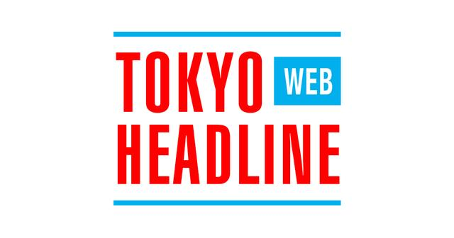 画像: TOKYO HEADLINE