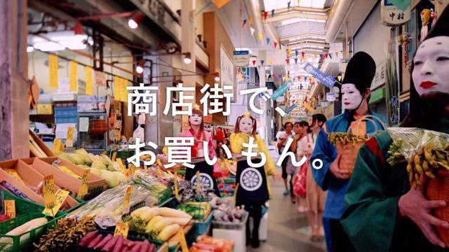 画像: 【京都市公式】平成KIZOKU2「商店街でお買いもん」編 www.youtube.com