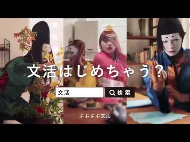 画像: 【京都市公式】「文活」はじめちゃう?」編 www.youtube.com