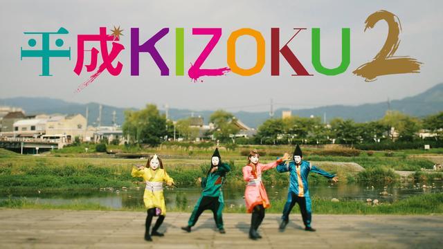 """画像: 異色の取り組み「平成KIZOKU」第2章 京都市の魅力を""""KIZOKU""""たちがダンスで表現"""
